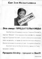 Leaflet cauterizing Life party members in Tuva. Photo by Vitali Shaifulin