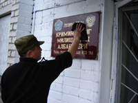Cleaning in Tuvan militia. Photo by press-service of the ministry of the interior affairs