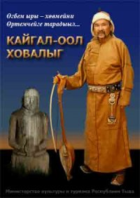 Detailed biography of Kaigal-ool Khovalyg, one of the best throat singers of the world, has been published in Tuva
