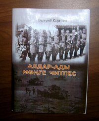"In the anniversary year of the Victory, a book ""Their Glory is Eternal"" was published in Tuva"