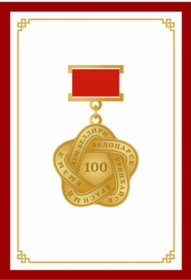 100 летие республики тыва картинки