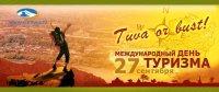 Ко Дню туризма в Туве определят лидера туриндустрии республики