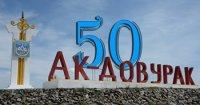 Утвержден план социально-экономического развития Ак-Довурака