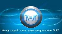 Республика Тыва представила в Фонд ЖКХ заявку на получение финансовой поддержки для переселения граждан из аварийного жилья