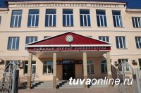 Тувинский госуниверситет готовится отметить 20-летний юбилей