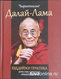 Вышел в свет перевод на тувинский язык книги Далай-Ламы ХIV «Буддийская практика. Путь к жизни, полной смысла»