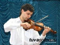 Скрипач Далер Нозилов выступил в Туве