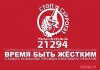 """В Туве ведут борьбу с бутлегерами. """"Горячая"""" линия для сообщений - 21294"""
