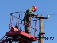 Электроэнергия восстановлена в Чаа-Хольском районе Тувы