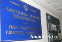 Избирком Тувы подвел официальные итоги выборов