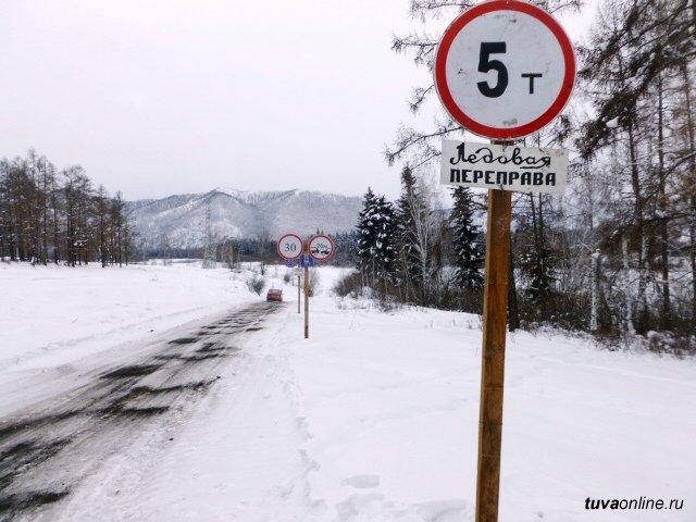 ВКировской области открылась еще одна ледовая переправа