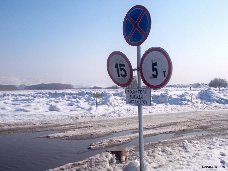 Напереправах вЯрковском иУватском районах снизили грузоподъемность
