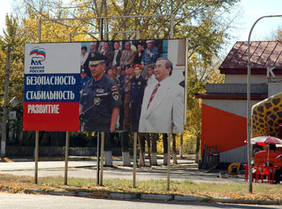 United Russia poster with Shoigu and Oorzhak. Photo by Vitali Shaifulin