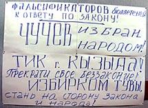 Текст на плакате: Фальсификаторов бюллетеней к ответу по закону! Чучев избран народом! ТИК г. Кызыла! Прекрати свое беззаконие! Избирком Тувы, стань на сторону закона и народа!