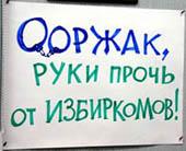 Текст на плакате: Ооржак, руки прочь от избиркомов!