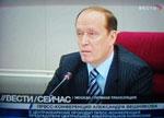 Пресс-конференция Александра Вешнякова в эфире канала Вести-24