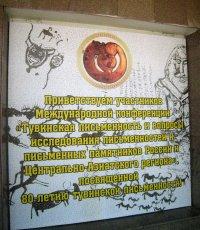 К 80-летию тувинской письменности легендарным филологам Александру Пальмбаху и Антону Калзану установлены памятные доски