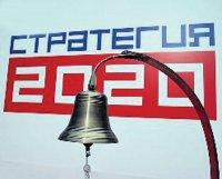Владимир Путин утвердил Стратегию развития Сибири до 2020 года
