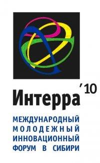Форум Interra-2010 приглашает участвовать в конкурсе «Образ будущего – Сибирь 2050».