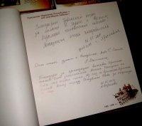 Книга отзывов на тувинской выставке в Москве заполнена словами благодарности
