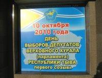 В Туве побывал зампред ЦИКа России Леонид Ивлев