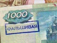 В Туве в течение 10 месяцев года обнаружено 28 фальшивых тысячных купюр