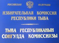 Избирком Тувы подвел официальные итоги парламентских выборов