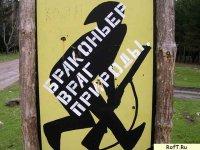 В Туве в погоне за браконьерами милиционерам пришлось применить оружие