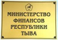 Доходы бюджета Тувы увеличились на 1,7 млрд рублей
