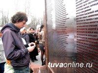 Мемориал Победы в Туве будет дополнен именами 586 участников Великой Отечественной войны