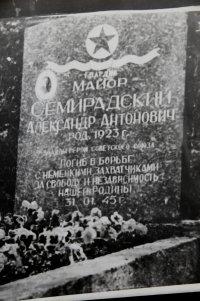 Герой Советского Союза Александр Семирацкий: Мама, я вернусь