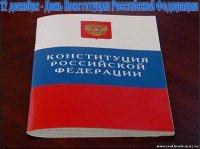 Уроки по Конституции России в школах Тувы проведут глава республики и депутаты