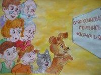 Подведены итоги конкурса детских рисунков на тему всероссийской переписи