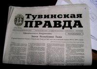 Опубликован закон о бюджете Тувы на 2011 год и плановый период 2012 и 2013 годов