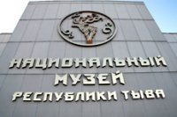 Музей Тувы готовит экспозицию, посвященную 90-летию ТНР