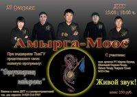 """Группа """"Амырга-Моос"""" даст первый сольный концерт"""