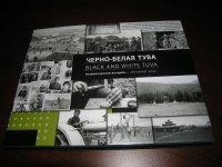 Глава Тувы передал в фонды Национальной библиотеки новое издание – альбом фотографий начала ХХ века