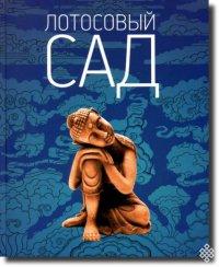 Из Москвы в Туву отправилась тысяча буддийских книг