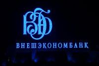 ВЭБ может предоставить ЕПК финансирование для строительства желдороги Кызыл – Курагино