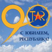 Программа праздничных мероприятий, посвященных 90-летию республики и «Наадыму-2011»