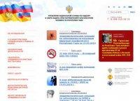 Открыта интернет-приемная Управления Роспотребнадзора по Туве