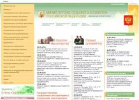 Минсельхозу Тувы помогут в работе ведомственные информационные системы