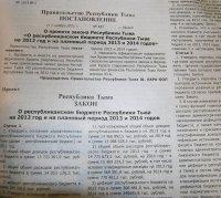 Проект бюджета Тувы прошел первое чтение