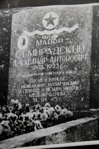 Исполняется 88 лет со дня рождения Героя Советского Союза Александра Семирацкого (1923-1945)