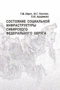 Вышла монография по социальной инфраструктуре Сибири