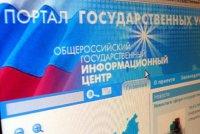 В Туве первые госуслуги службы занятости и ЗАГСа переведены в электронный вид