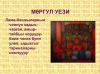 В Туве создана пробная версия электронного словаря буддизма