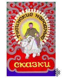 В Туве подготовлены электронные книги тувинских сказок, легенд