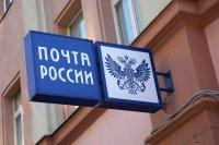 В Туве в праздничные дни Почта России закроется только на один день