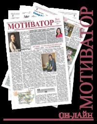 """В Туве вышел в свет первый номер частной газеты """"Мотиватор"""""""